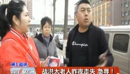第1报道|战洪太老人昨夜走失 急寻!