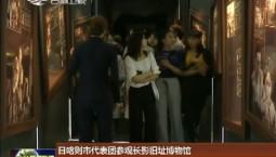 日喀则市代表团参观长影旧址博物馆 体验新中国电影摇篮魅力
