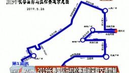 第1报道|2019长春国际马拉松赛期间采取交通管制