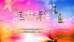 第1报道|【寻访万博手机注册青年工匠】姜福佳:项目带动教学 技术成就梦想
