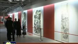 问道长白 魏国强中国画作品展在长春举行