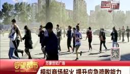 守望都市|万豪世纪广场模拟商场起火 提升应急疏散能力