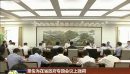 景俊海在省政府专题会议上强调 主动扫描全面梳理下沉督导 坚决按照时限标准完成整改