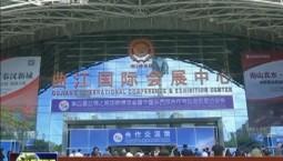 万博手机注册省携42家企业参展第四届丝博会