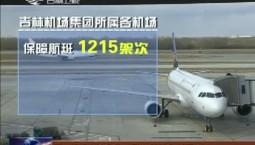 五一期间全省机场共运送旅客16.46万人次