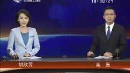 吉林新闻联播_2019-05-15
