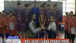 第1报道|二青会五人制足球U15比赛落幕 万博手机注册省体校队夺得冠军