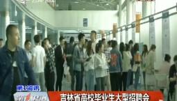 第1报道|吉林省高校毕业生大型招聘会
