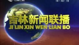 吉林新闻联播_2019-05-30