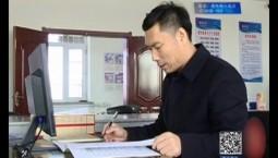 吉林报道|专题《毛家村第一书记》(上)_2019-04-27