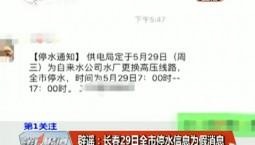 第1报道|辟谣:长春29日全市停水信息为假消息