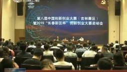 第八届中国创新创业大赛吉林赛区赛事启动