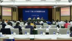省十三届人大代表第三期履职培训班在上海举行