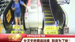 守望都市|女子无故摁停扶梯 到底为了啥?