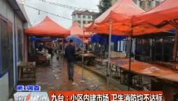 第1报道|九台区福兴小区内建市场 卫生消防均不达标