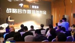 """吉林省本土企业""""精气神""""与京东集团开启战略合作"""