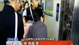 第1报道|岭城交警与时间赛跑 护送晕倒孕妇就医