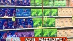 第1报道 长春市迅驰广场沃尔玛超市:商品怎能这样卖?