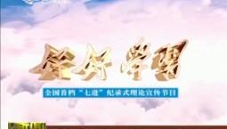 """《好好学习》今晚播出""""绿美吉林 沙海繁花""""专题"""