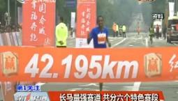 第1报道|长马最强赛道 共分六个特色赛段