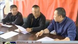 【脱贫攻坚在行动——第一书记代言】李长胜:我为东明村菌类产品代言