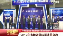 守望都市|2019年吉林省科技活动周启动