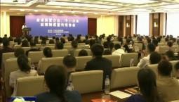 解读扶持政策 助力企业发展