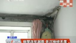 第1报道|房屋连年漏雨 多次维修无果