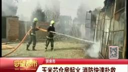 守望都市|扶余市:玉米芯仓房起火 消防快速扑救