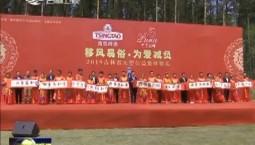 2019吉林省大型公益集体婚礼举行