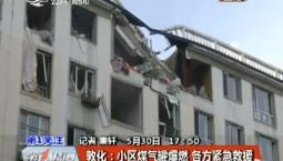 第1报道|敦化:小区煤气罐爆燃 各方紧急救援
