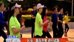 第1报道 2019长春国际马拉松进行试跑活动