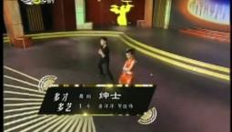 二人转总动员|多才多艺:房洋洋 贺佳伟表演舞蹈《绅士》