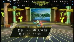 二人转总动员|拿手好戏:王新 刘桃演绎正戏《水漫蓝桥》
