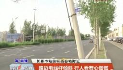 第1报道|长春西站附近电线杆倾斜 行人看着心慌慌
