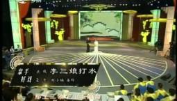 亚搏 娱乐app总动员|拿手好戏:刘小幅 姜玲演绎正戏《李三娘打水》