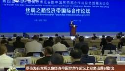 """景俊海在丝绸之路经济带国际合作论坛上发表演讲时指出 主动深度融入共建""""一带一路"""" 携手并肩谱写开放合作新篇章"""