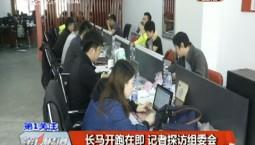 第1报道|长马开跑在即 记者探访组委会