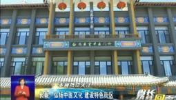 省长热线回声|长春:弘扬中医文化 建设特色街区