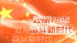 【壮丽70年·奋斗新时代】靖宇:中国第一矿泉城的成名路