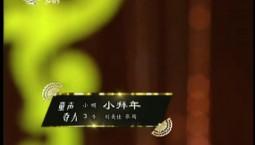 二人转总动员|童声夺人:刘美佳 张闯演绎小帽《小拜年》