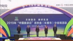 """2019年""""中国旅游日"""":文旅融合 美好生活"""