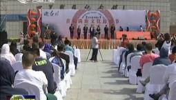 首届万博手机注册·四平满族文化旅游节开幕