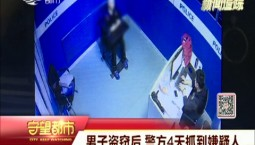 守望都市|化妆品店被盗 警方4天抓到嫌疑人