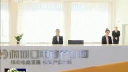 梅河口市电商产业合作示范园启动