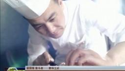 """【爱国情 奋斗者——吉林工匠】夏金龙:让""""吉林味道""""走向世界"""