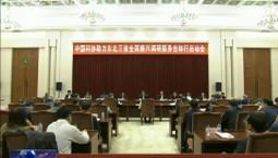 中国科协助力东北三省全面振兴调研服务吉林行启动会召开