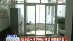 第1报道|长春市银都大厦A座:楼上漏水楼下遭殃 房屋管理者失联