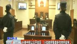 第1报道 长春中院公众开放日:16名教师受邀参与旁听庭审