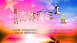 第1报道|寻访吉林青年工匠——马连君